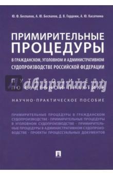 Примирительные процедуры в гражданском, уголовном и административном судопроизводстве РФ специальные знания в российском уголовном судопроизводстве
