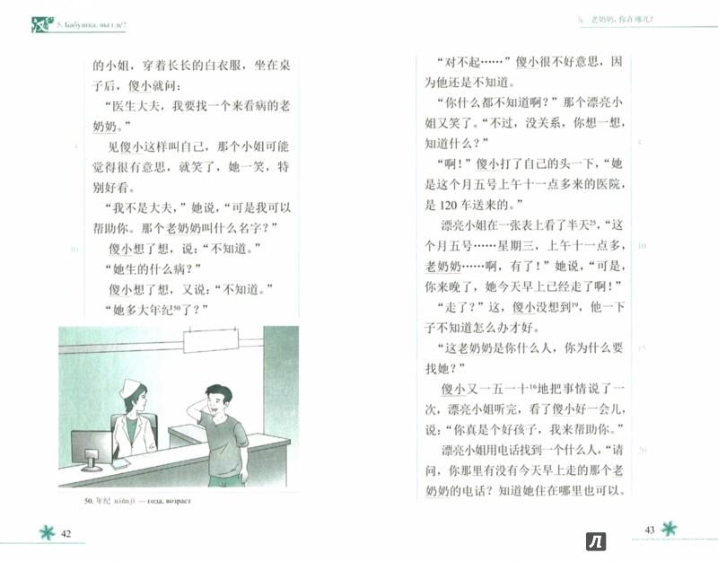 Иллюстрация 1 из 7 для Одна старинная картина. Уровень 2. 500 слов - Шаолин Чжао | Лабиринт - книги. Источник: Лабиринт
