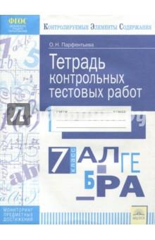 Алгебра. 7 класс. Тетрадь контрольных тестовых работ ФГОС