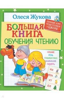 Большая книга обучения чтению какой параплан лучше после обучения для ч