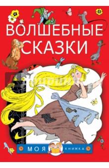 Волшебные сказки книги издательство аст сказки со всего мира