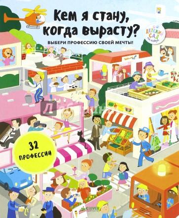 Кем я стану, когда вырасту?, Яна Седлачкова
