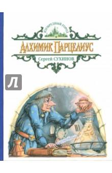 Алхимик Парцелиус книги эксмо последний алхимик