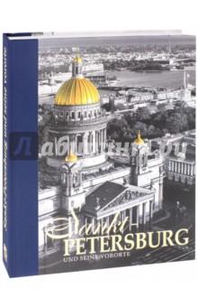 Альбом Санкт-Петербург и пригороды на немецком языке