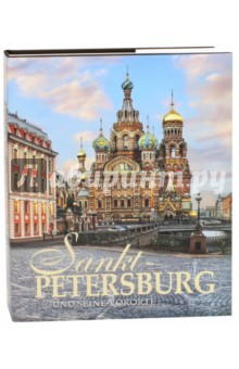 Sankt-Petersburg und seine vororte лобанова т е sankt petersburg und seine vororte panorama 3d karte und reisefuehrer на немецком языке
