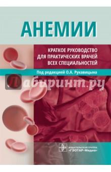 Анемии. Краткое руководство для практических врачей всех специальностей