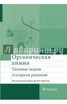 Органическая химия. Типовые задачи. Алгоритм решений органическая химия учебник