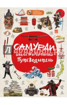 Самураи: иллюстрированный путеводитель роботы и самураи телевидение и радио современной японии