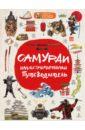 Самураи: иллюстрированный путеводитель, Гордиенко Александр Николаевич
