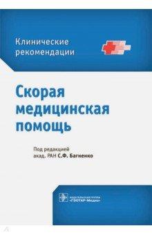 Скорая медицинская помощь. Клинические рекомендации сборник материалов для операционной медицинской сестры методические рекомендации