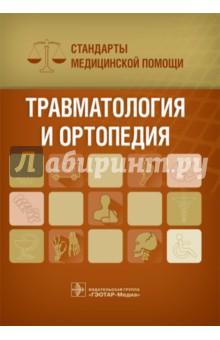 Травматология и ортопедия. Стандарты медицинской помощи футляр укладка для скорой медицинской помощи купить в украине