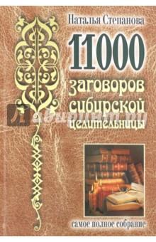 11000 заговоров сибирской целительницы. Самое полное собрание баженова м 500 заговоров уральской целительницы на деньги…