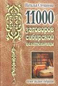11000 заговоров сибирской целительницы. Самое полное собрание
