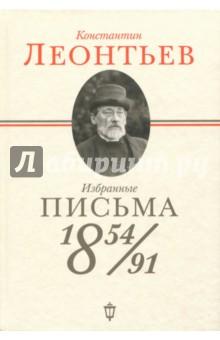 Избранные письма. 1854-1891