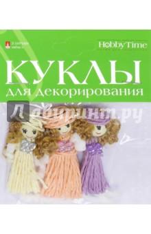 Купить Куклы для декорирования 3 штуки, 7 см, № 9 (2-550/09), Альт, Раскрашиваем и декорируем объемные фигуры