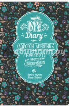 My Diary. Дорогой дневник... дали сальвадор дневник одного гения