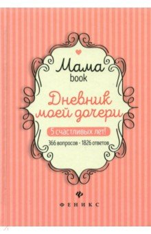 Дневник моей дочери. 5 счастливых лет! 366 вопросов - 1826 ответов