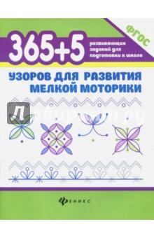 365+5 узоров для развития мелкой моторики. ФГОС добавка 5 букв