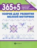365 + 5 узоров для развития мелкой моторики. ФГОС