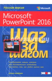 Microsoft PowerPoint 2016. Шаг за шагом microsoft powerpoint 2003 advantage series
