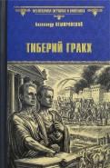 Тиберий Гракх
