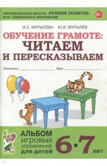 Обучение грамоте: читаем и пересказываем. Альбом игровых упражнений для детей 6-7 лет. ФГОС ДО маршак с я читаем с малышом от 6 до 7 волшебное слово
