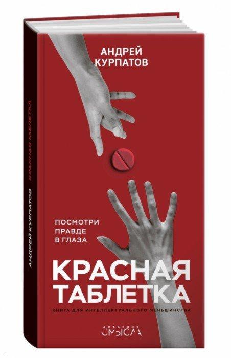 Иллюстрация 1 из 54 для Красная таблетка. Посмотри правде в глаза! - Андрей Курпатов | Лабиринт - книги. Источник: Лабиринт