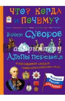 Купить Зачем Суворов Альпы перешел и как рядовой солдат генералиссимусом стал, Капитал, История