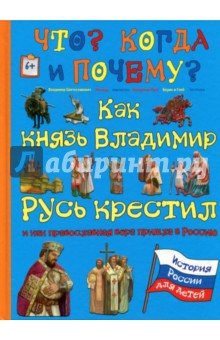 Как князь Владимир Русь крестил и как православная вера пришла в Россию православная вера для начинающих в 4 книгах