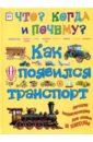 Евстигнеев Андрей, Ященко Анна Как появился транспорт, или Как и на чем передвигаются люди евстигнеев андрей ященко анна как появился транспорт или как и на чем передвигаются люди