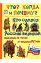 Кто сделал Россию Великой. Правители от Рюрика, Владимиров В. В.