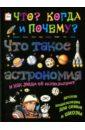 Что такое астрономия и как люди её используют?, Владимиров В. В.