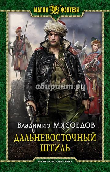 Дальневосточный штиль, Мясоедов Владимир Михайлович