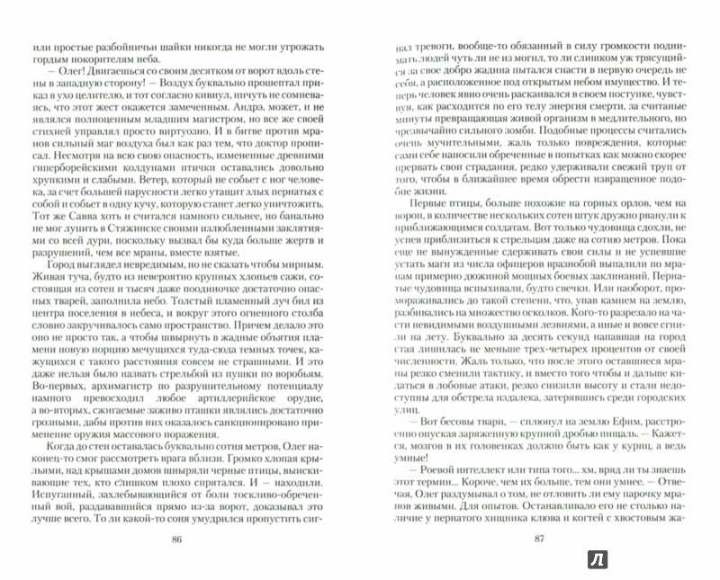 Иллюстрация 1 из 3 для Дальневосточный штиль - Владимир Мясоедов | Лабиринт - книги. Источник: Лабиринт
