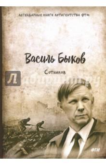 Сотников гимпелевич з василь быков книги и судьба