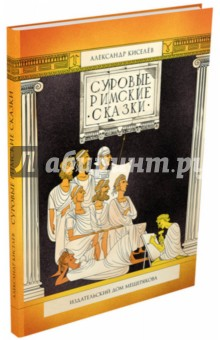 Суровые римские сказки москвин а рим город открытый для всех