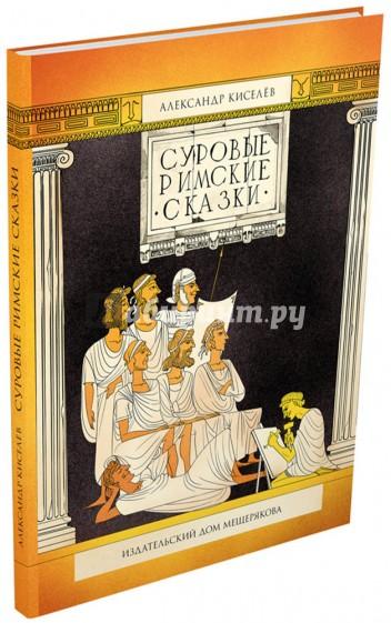 Суровые римские сказки, Киселев Александр