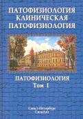 Патофизиология. Клиническая патофизиология. Учебник в 2-х томах. Том 1