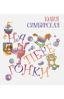 Симбирская Юлия » Наперегонки