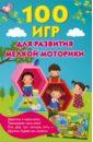 100 игр для развития мелкой моторики, Новиковская Ольга Андреевна