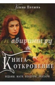 Книга Откровение. Ведьмы, Маги, Колдуны, Знахари