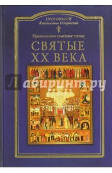 Святые ХХ века. Православное семейное чтение