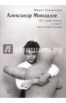 Александр Миндадзе. От советского к постсоветскому