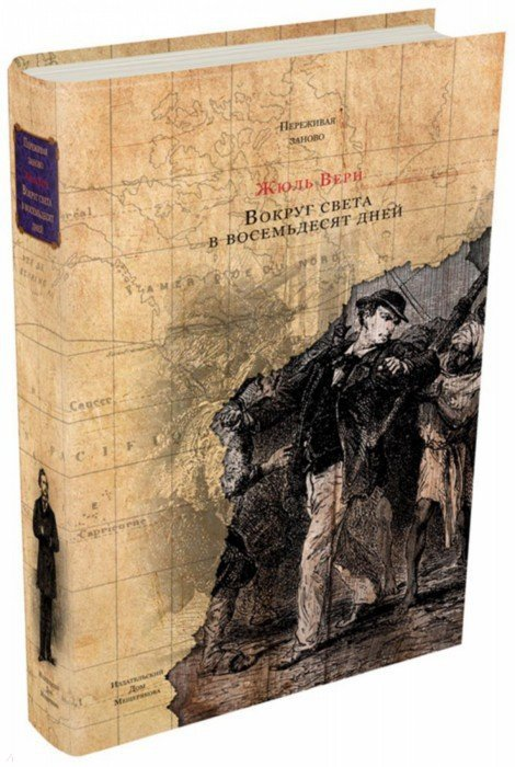 Иллюстрация 1 из 22 для Вокруг света в восемьдесят дней - Жюль Верн   Лабиринт - книги. Источник: Лабиринт
