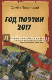 Год поэзии 2017