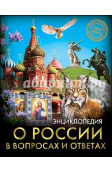 О России в вопросах и ответах диляра тасбулатова у кого в россии больше