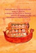 Библейские и литургические темы и образы в искусстве Востока и Запада. Диалог культур, традиция