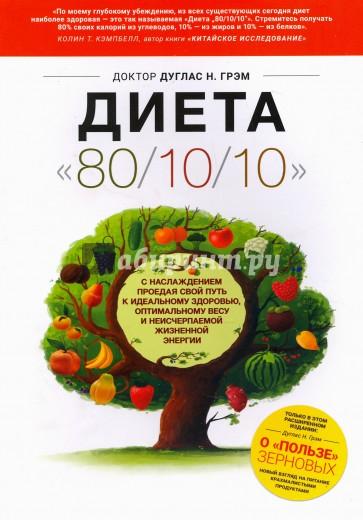 """Диета 80/10/10. О """"пользе"""" зерновых, Грэм Дуглас Н."""