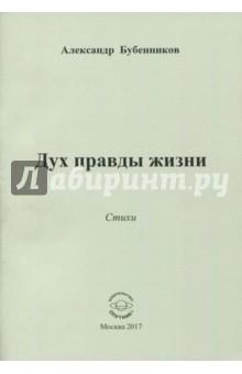 Бубенников Александр Николаевич » Дух правды жизни