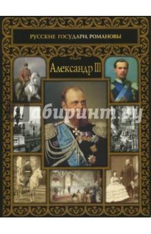 Александр III российские военные начала xx века серии 1 4